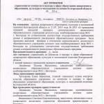Акт проверки управления по контролю и надзору в сфере образования департамента образования
