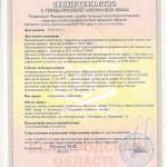 Свидетельство о государственной регистрации права на нежилое здание