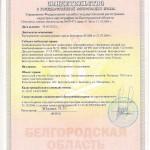 Свидетельство о государственной регистрации права на заемельный участок