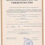 Свидетельство о внесении записи в ЕГРЮЛ