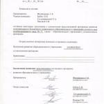заключение по результатам экспертизы программы развития МБДОУ дс №52