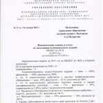 пояснительная записка к отчету об исполнении муниципального задания МБДОУ дс №52
