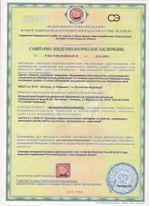 санитарно - эпидемиологическое заключение 23.03. 2016 г.