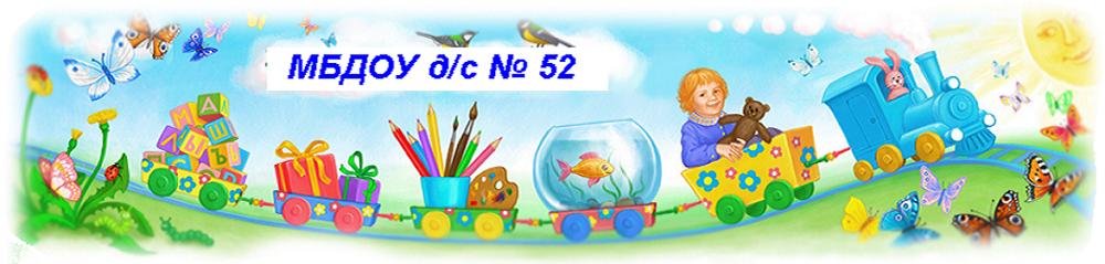 Муниципальное бюджетное дошкольное образовательное учреждение детский сад комбинированного вида  № 52