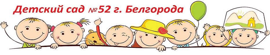 Муниципальное бюджетное дошкольное образовательное учреждение детский сад комбинированного вида  № 52 г.Белгорода